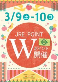 3月9日(土)・10日(日)はWポイントデー!