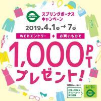 JRE POINT スプリングボーナスキャンペーン 4月1日から!