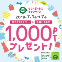 JRE POINT サマーボーナスキャンペーン 7月1日から!