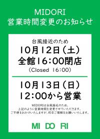 10/12(土)13(日)台風接近に伴う営業時間変更のお知らせ