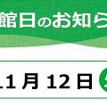 11月12日(火)は休館日です ~一部ショップを除く~