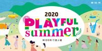 MIDORIで遊ぶ夏 ~2020 PLAYFUL SUMMER~