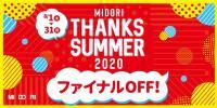 MIDORI THANKS SUMMER2020 ファイナル 8月1日から!