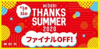 MIDORI THANKS SUMMER2020 8月31日最終日!