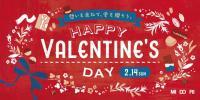 MIDORIのバレンタイン ~想いを束ねて、愛を贈ろう~