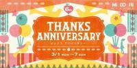 【予告】感謝の気持ちを込めて THANKS ANNIVERSARY 3月1日から開催!