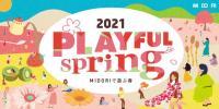 MIDORIで遊ぶ春! ~春シーズンアイテムが登場しました!~