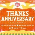 3月6日(土)・7日(日)はJRE POINT Wポイントデー!