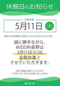 5月11日 休館日のお知らせ