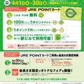 JRE POINT新規入会キャンペーン実施中!