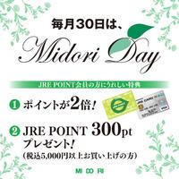 4月 Midori day のお知らせ