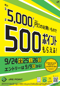 今月の JRE  POINT プレミアムポイントキャンペーン♪