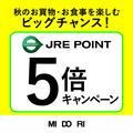 JRE POINT5倍キャンペーン   10月16日・17日