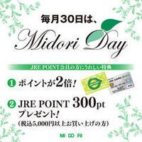 10月 Midori  Dayのお知らせ