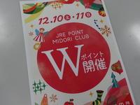 12月10日(土)、11日(日)はWポイント♪