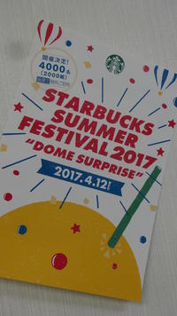 本日開催!Starbucks Summer Store Fes2017♪