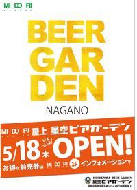 星空ビアガーデン 本日、5月18日17時OPEN!