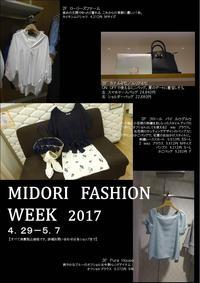 MIDORI FASHION WEEK ~誰よりも夏スタイルになる!~