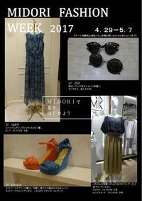 夏アイテムをいち早くご紹介 ~MIDORI FASHION WEEK~
