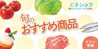 旬のおすすめ! ~1F Midoriマルシェ~