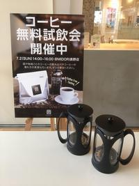 本日開催!丸山珈琲 コーヒー無料試飲会