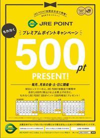 JRE POINT プレミアムポイントキャンペーン 7月28日から