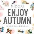 ENJOY AUTUMN ~秋は、MIDORIから~