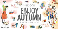 ENJOY AUTUMN ~秋は、MIDORIから~