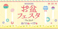【予告】お盆フェスタ はじまりますよ♪ 8月11日から!