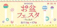 明日から!MIDORI お盆フェスタ!