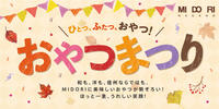 おやつまつり 3F特別販売 本日最終日!