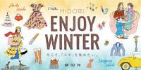 ENJOY WINTER ~冬を、もっと、たのしく~
