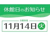 休館日のお知らせ ~11月14日(火)~