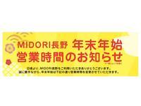 MIDORI長野 年末年始営業時間のお知らせ