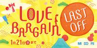 MIDORI LOVE BARGAIN LAST OFF本日終了日!