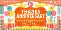 明日から!THANKS ANNIVERSARY 3周年!