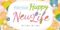 Happy New Life  ~新生活準備はMIDORIで~