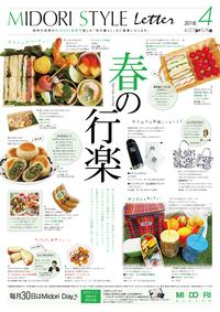 MIDORI STYLE letter 明日発行!