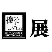 【りんごのひろば】NHK「撮るしん。」展 15日まで