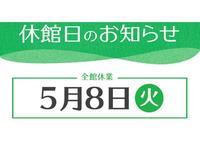 【予告】MIDORI長野 休館日のお知らせ