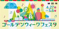 GWフェスタ MIDORIあおぞら公園などお楽しみいっぱい!!