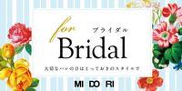 MIDORI Bridal ~とっておきの日のためにMIDORIができること~