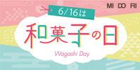 本日6月16日は「和菓子の日」