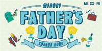 今日は父の日!お父さんに「ありがとう!」を。
