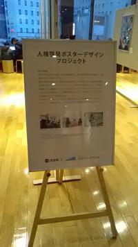 【りんごのひろば】人権×長野美術専門学校人権啓発ポスター展