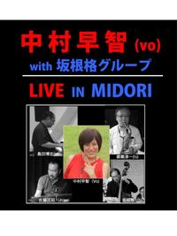 【りんごのひろば】Madarao Jazz2018記念 Special LIVE in MIDORI