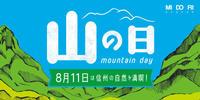 8月11日は「山の日」!