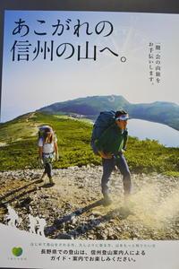 【りんごのひろば】山の日記念パネル展 「信州の山」へようこそ。
