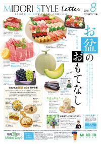 MIDORI Style letter お盆特集 8/10号