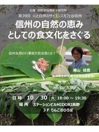 【りんごのひろば・予告】長野県環境保全研究所 山と自然のサイエンスカフェ@信州